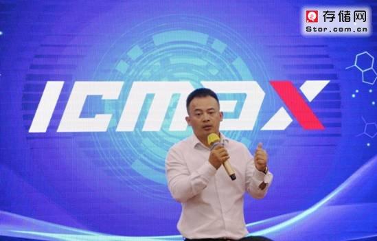 存儲芯片國產化替代加速?ICMAX與StorArt達成戰略聯盟合作